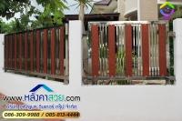 029.jpg - ประตูรั้วสแตนเลส ผสมอลูมิเนียมลายไม้ | https://thai304.com