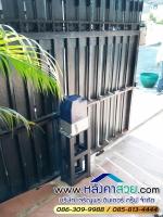 02.jpg - รีโมท ประตูรั้ว | https://thai304.com