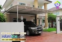 23.jpg - หลังคาโรงจอดรถ | https://thai304.com